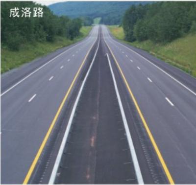 成洛路工程